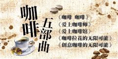 咖啡五部曲