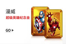 超级英雄纪念币