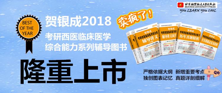 2018贺银成考研西医