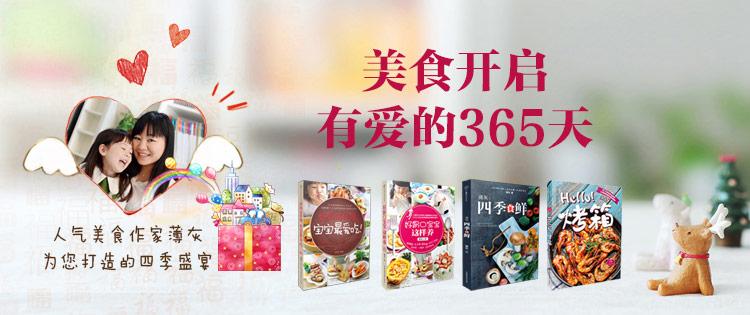 江苏凤凰科技:新年美食