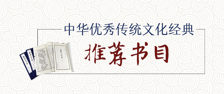 中华优秀传统