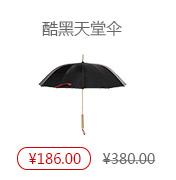 酷黑天堂伞