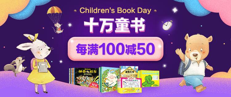 童书品类日