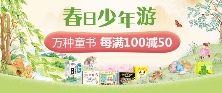 春日少年游 万种童书 每满100减50