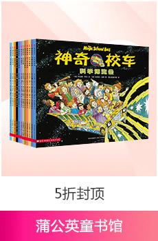 (蒲公英童书馆)北京远流经典文化传播有限公司