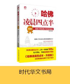 北京时代华文书局有限公司
