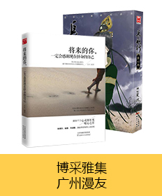 北京博采雅集文化传媒有限公司 广州漫友文化科技发展有限公司