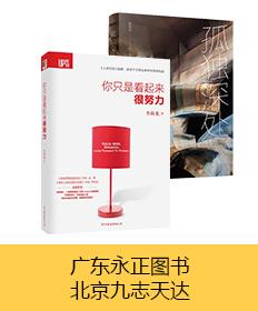 广东永正图书发行有限公司 北京九志天达文化传媒有限公司