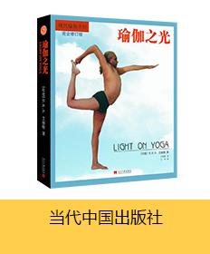 当代中国出版社