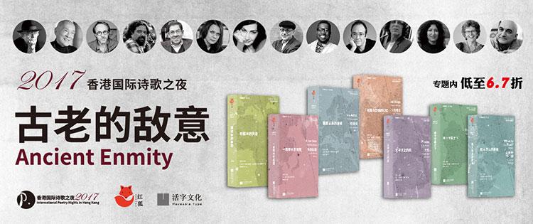 香港国际诗歌之夜