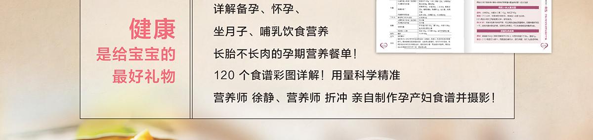 范志红孕产-化学工业