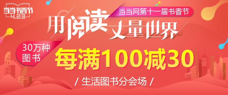 书香节每满100减30 生活分会场
