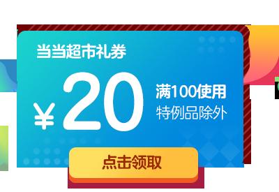超市20元礼券