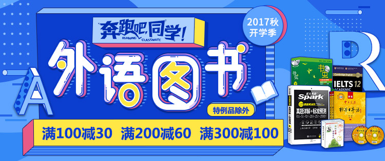 外语/考试100-30