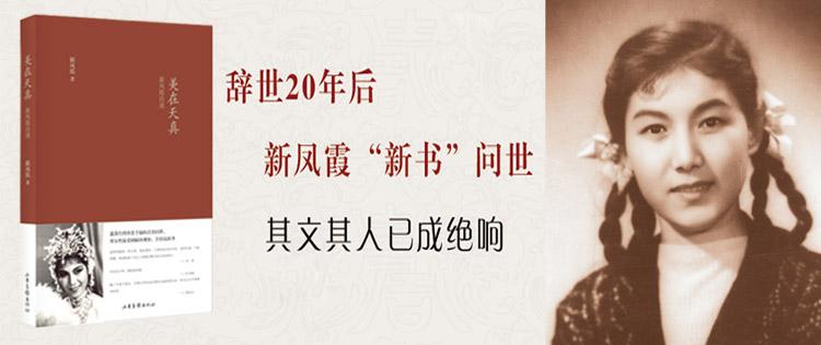 美在天真 新凤霞逝世20周年
