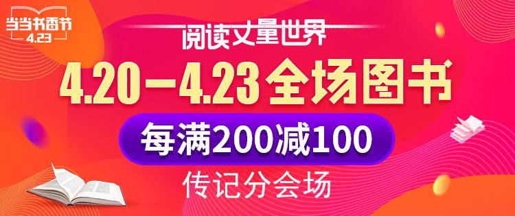 书香节 传记 每200减100