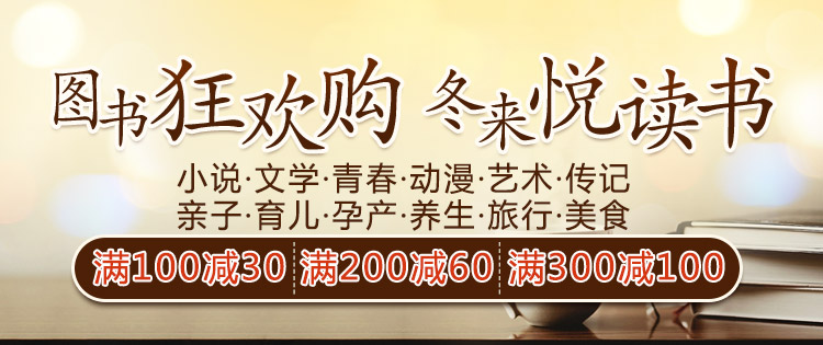 文艺图书最高满300减100