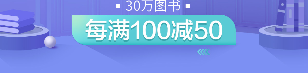 图书100减50