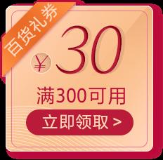 百货30元礼券