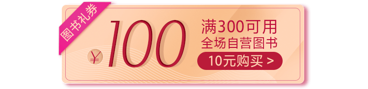 100元礼券