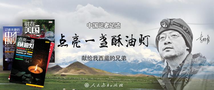 中国记者足迹丛书
