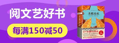文艺 150-50