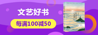 文艺 100减50