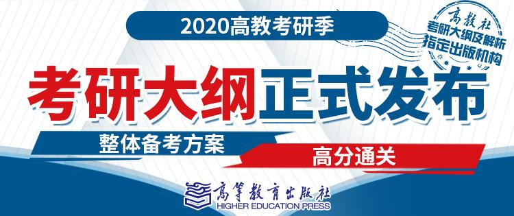 2020考研大纲