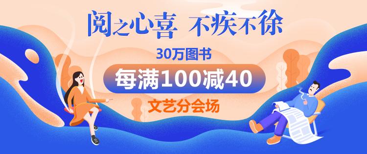 文艺 100-40