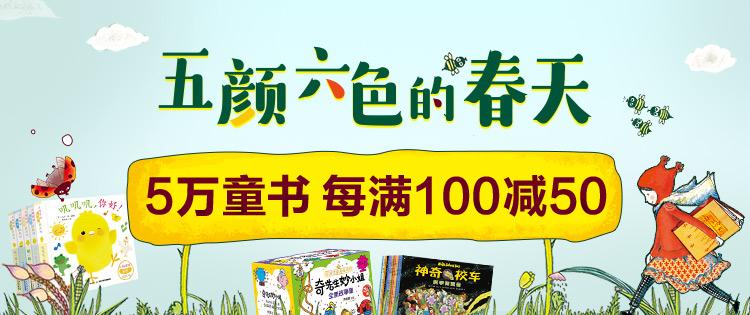 5万童书 每满100减50