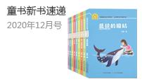 童书新书速递2020年12月号