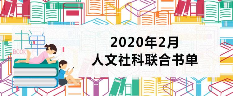 2020年2月人文社科联合书单