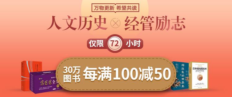 每满100减50 【场景日】