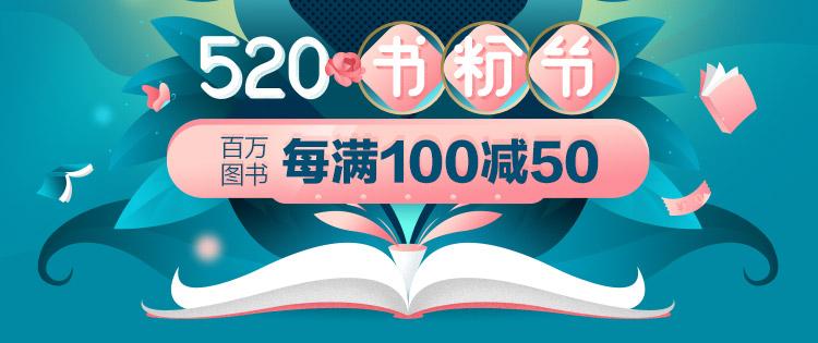 图书100-50